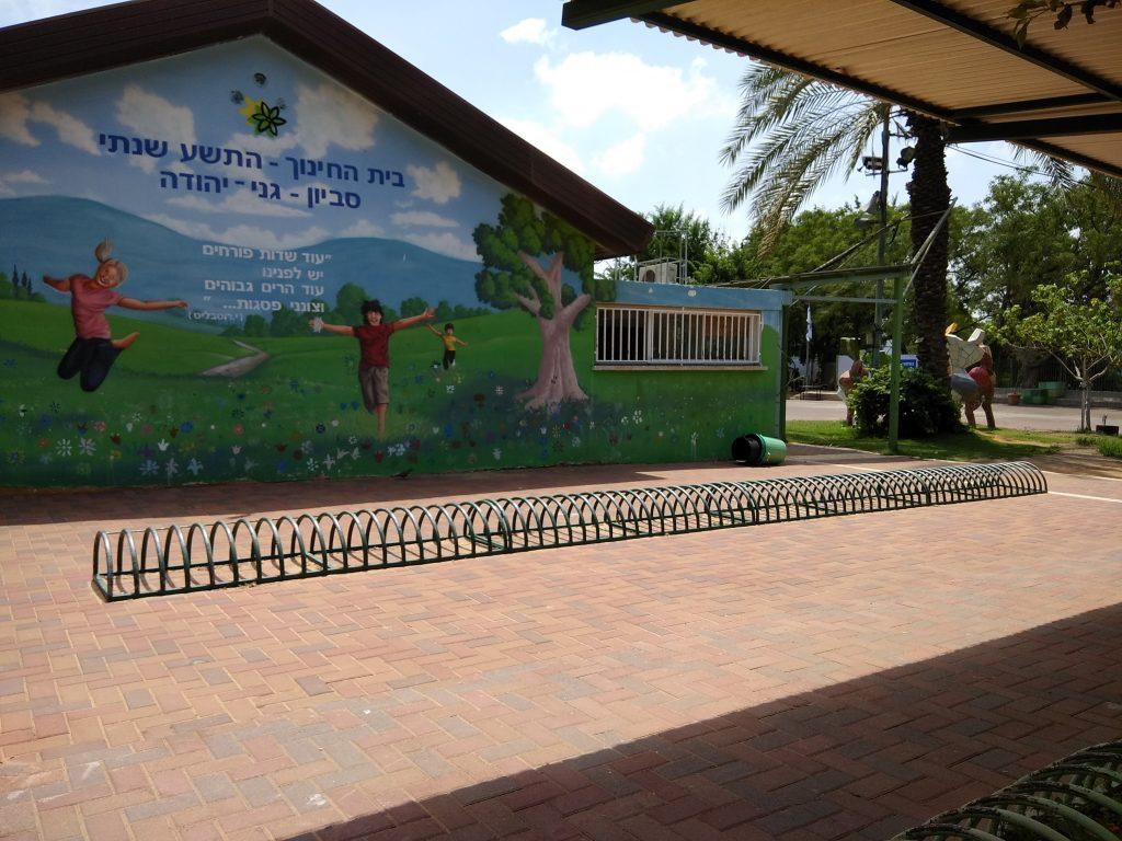 בית ספר סביון