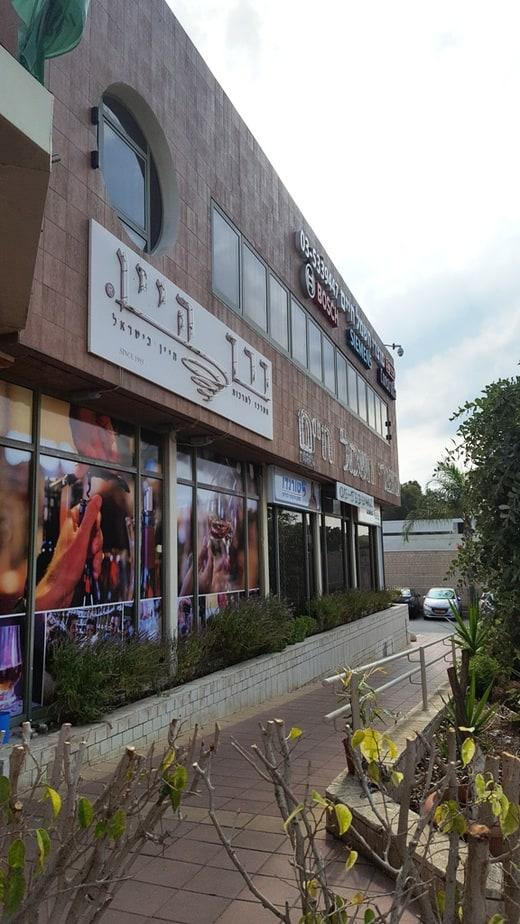 מרכז קניות צומת סביון