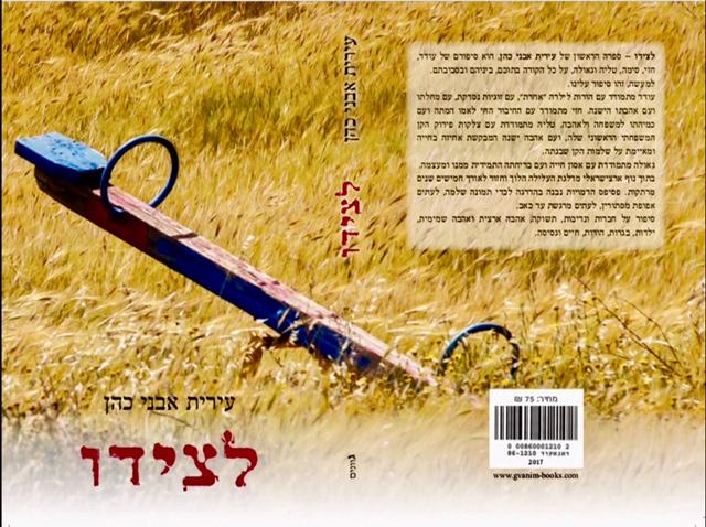 הספר לצידו-מאת עירית אבני כהן