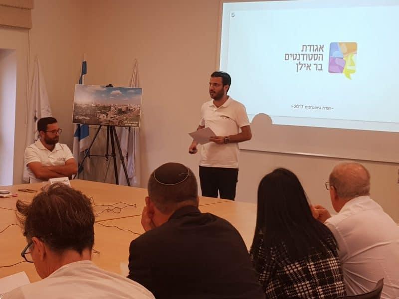 אגודת הסטודנטים של בר אילן: תומכים בהעברת האוניברסיטה מרמת גן לגבעת שמואל