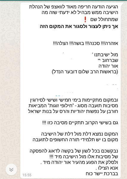 כתב אישום לספא באור יהודה