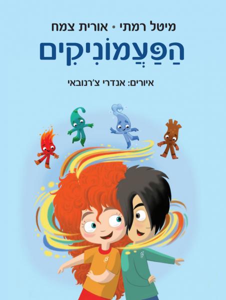 ספר הילדים הפעמוניקים