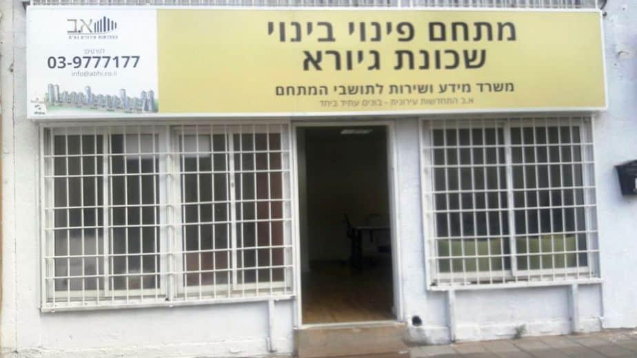 התחדשות עירונית גבעת שמואל