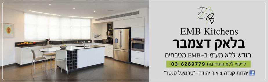 מטבחי EMB אור יהודה