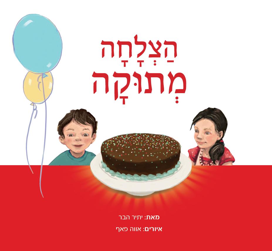 ספר הילדים הצלחה מתוקה