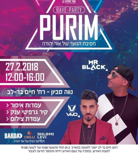 מסיבת הנוער של אור יהודה בפורים 2018