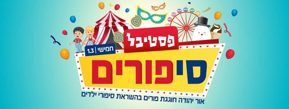 פסטיבל פורים אור יהודה