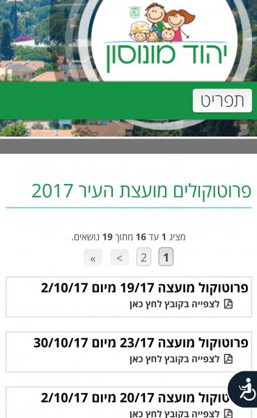 לא חושפים מידע לציבור עיריית יהוד מונוסון