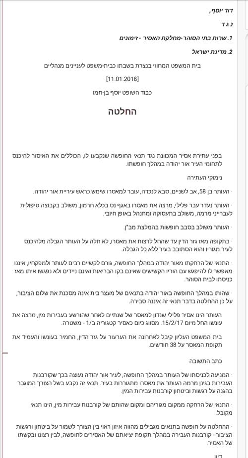 דוד יוסף אור יהודה