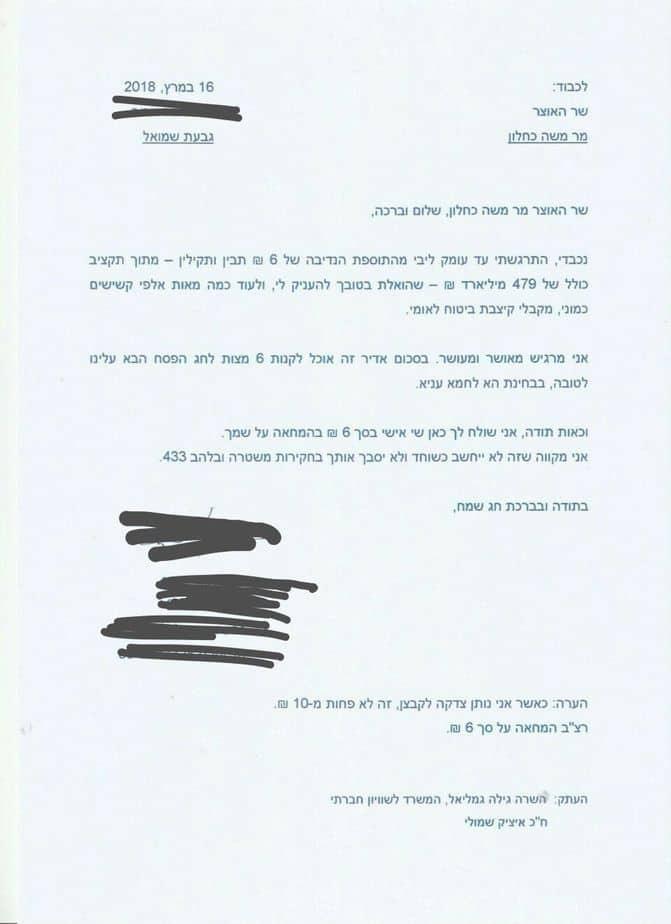 מכתב לשר האוצר