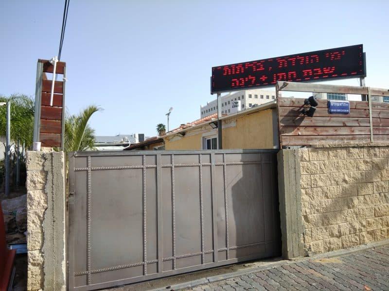 צו סגירה לבית ספר פיראטי באור יהודה