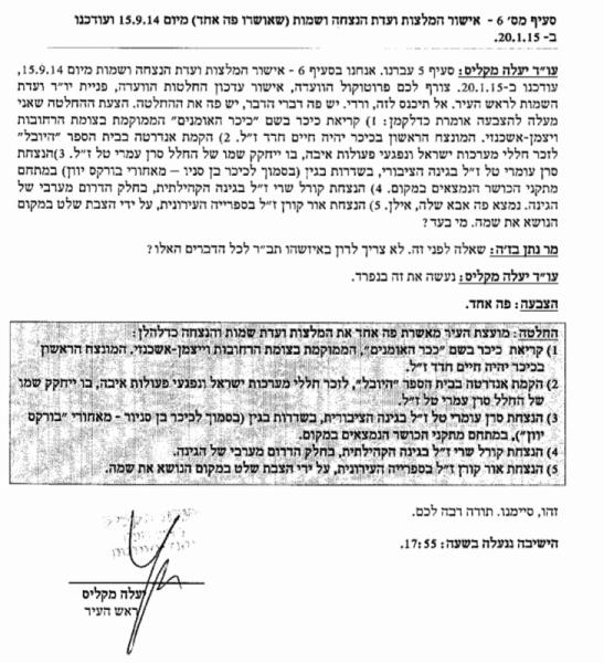 עיריית יהוד לא מנציחה ילדים שנפטרו