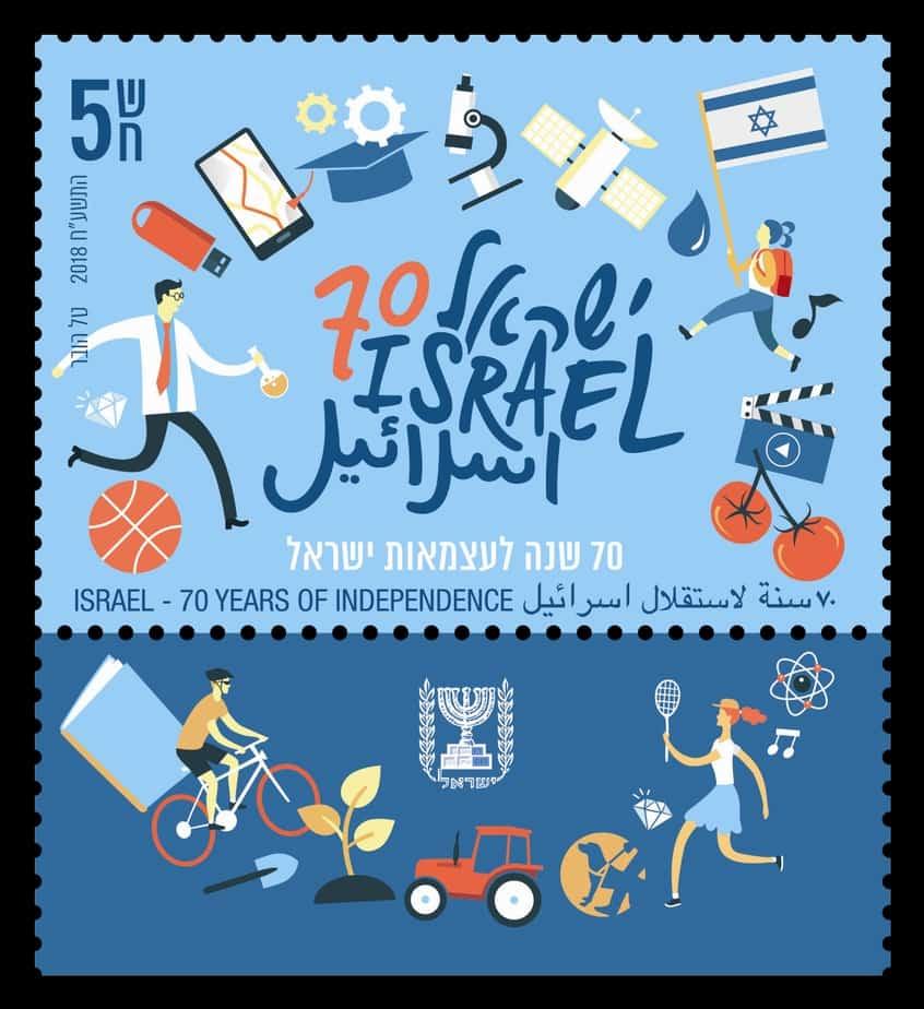 בול 70 שנה לעצמאות ישראל