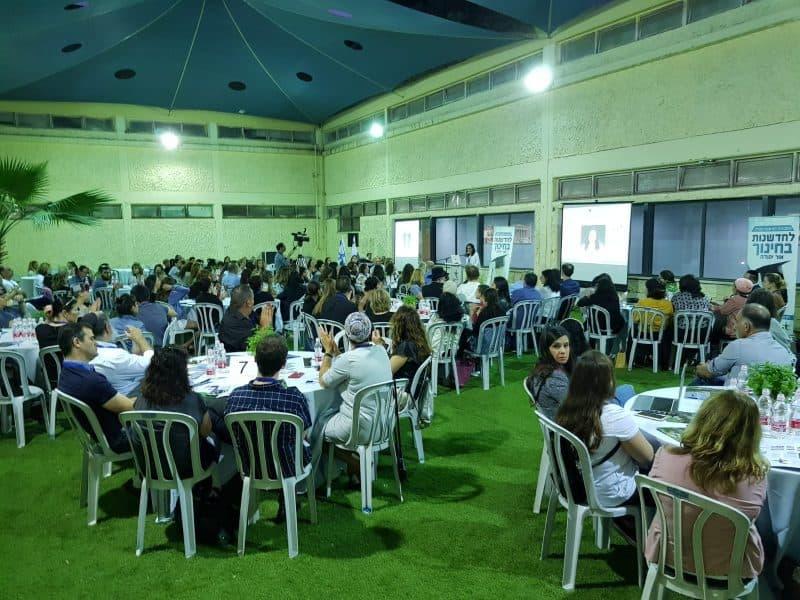 חדשנות בחינוך באור יהודה