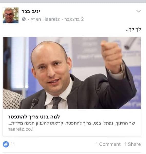 יניב בכר מנהל בית ספר סביון