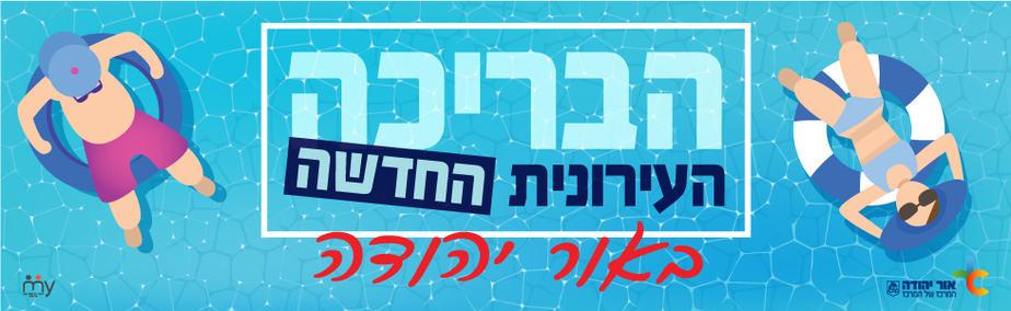הבריכה העירונית החדשה אור יהודה