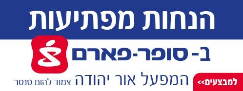 סופר פארם אור יהודה מבצעים יולי 2018