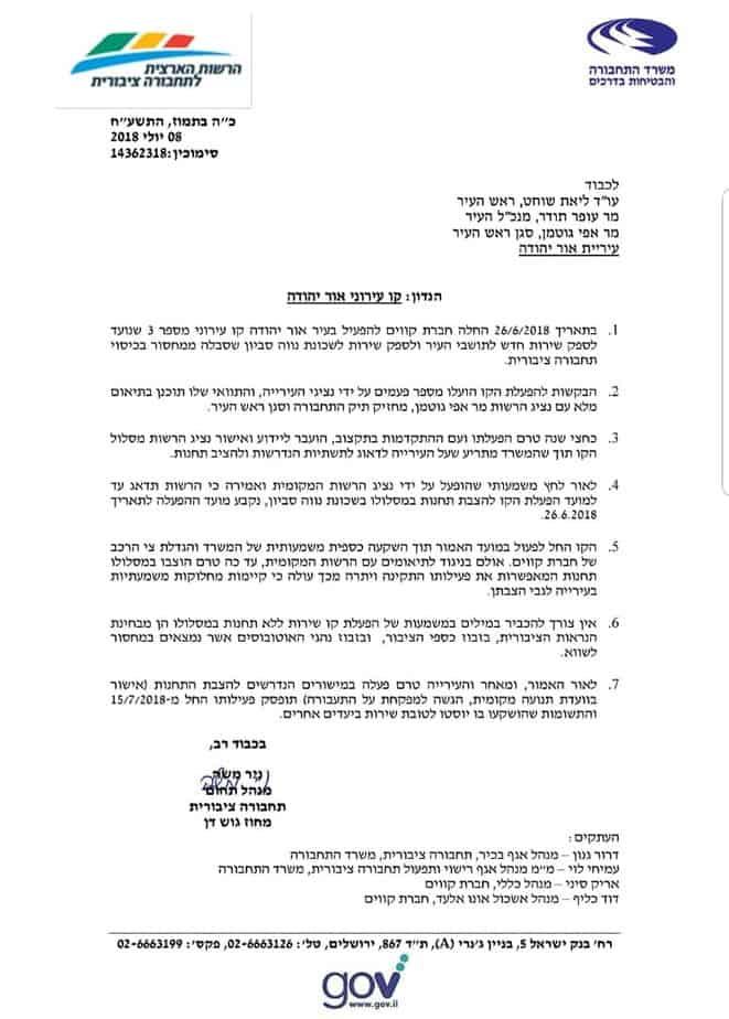 משרד התחבורה מבטל את קו 3 באור יהודה