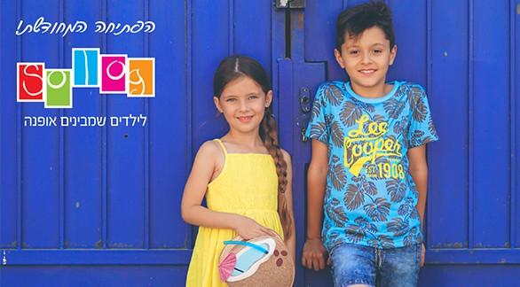 חנות הילדים שעושה קאמבק