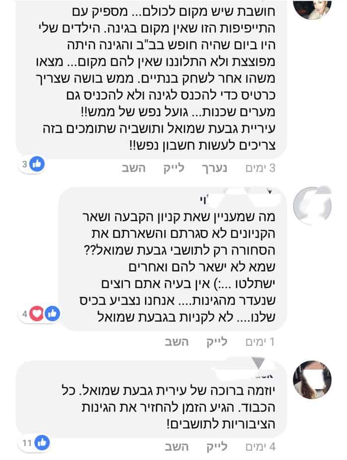 איסור כניסה לחרדים לפארקים בגבעת שמואל