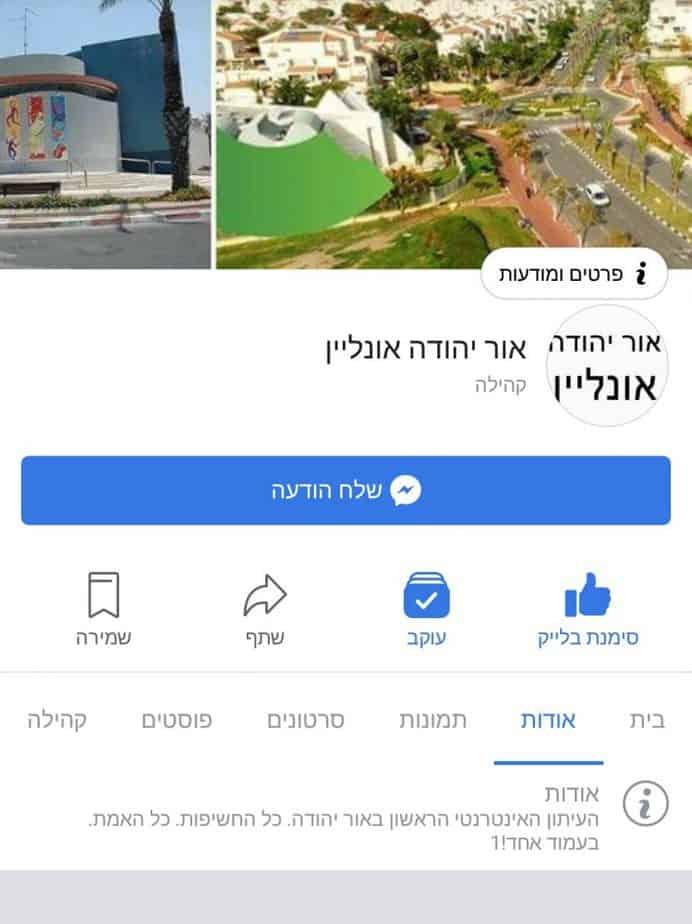 דף חדשות מזוייף באור יהודה