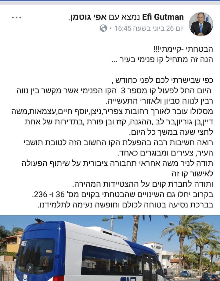 קו 3 אור יהודה