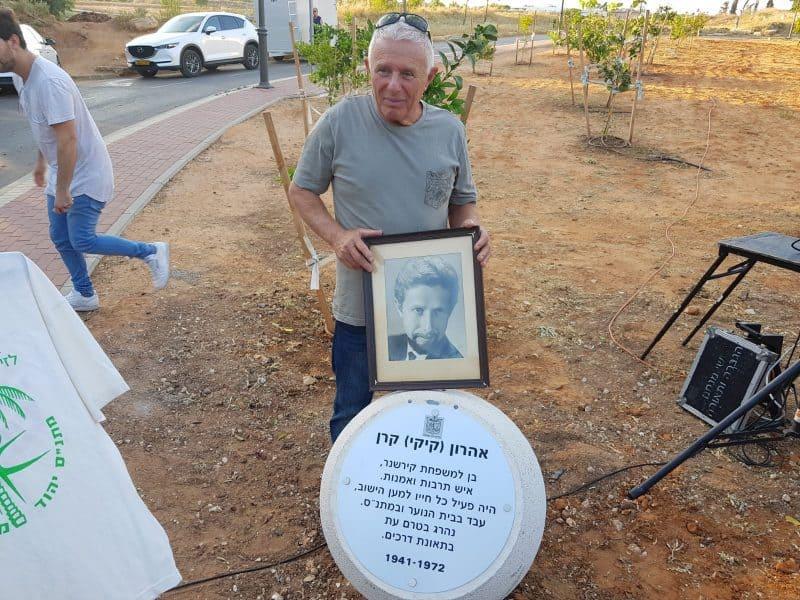 יהוד-מונוסון: אירוע הנצחה לזכרו של אהרון (קיקי) קרן. תוכן מקודם