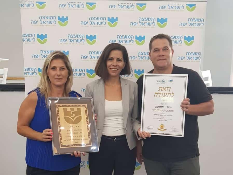 יהוד-מונוסון זכתה זו הפעם החמישית ברציפות ב-5 כוכבי יופי מטעם המועצה לישראל יפה