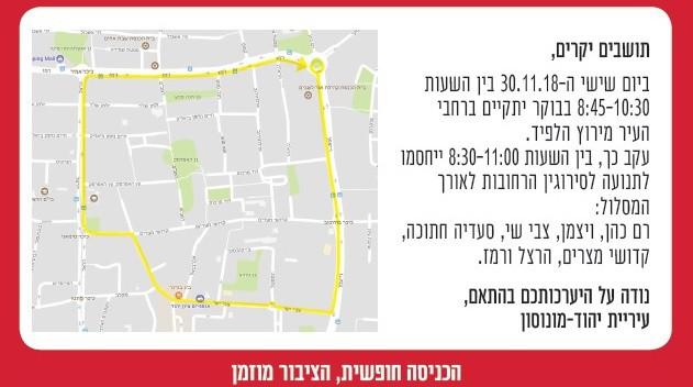 מפת הרחובות החסומים - יהוד מונוסון