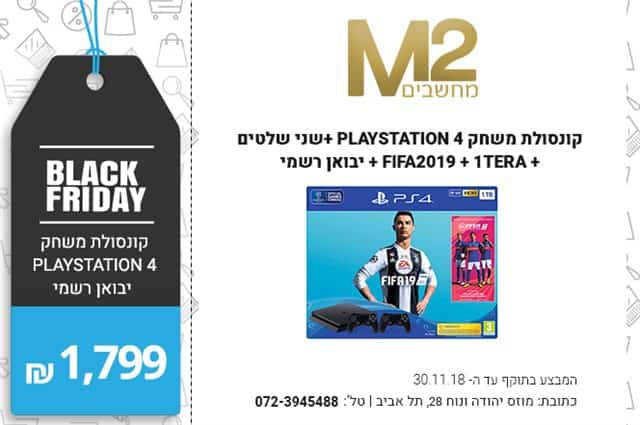 M2 חנות מחשבים בתל אביב