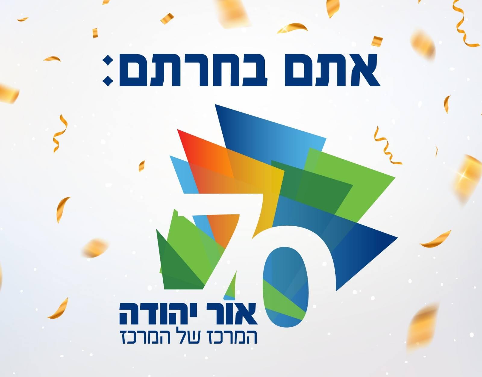 אור יהודה - הלוגו החדש שנבחר לחגיגות ה -70