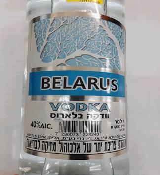 וודקה בלארוס