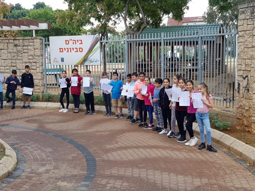 בית ספר סביונים באור יהודה