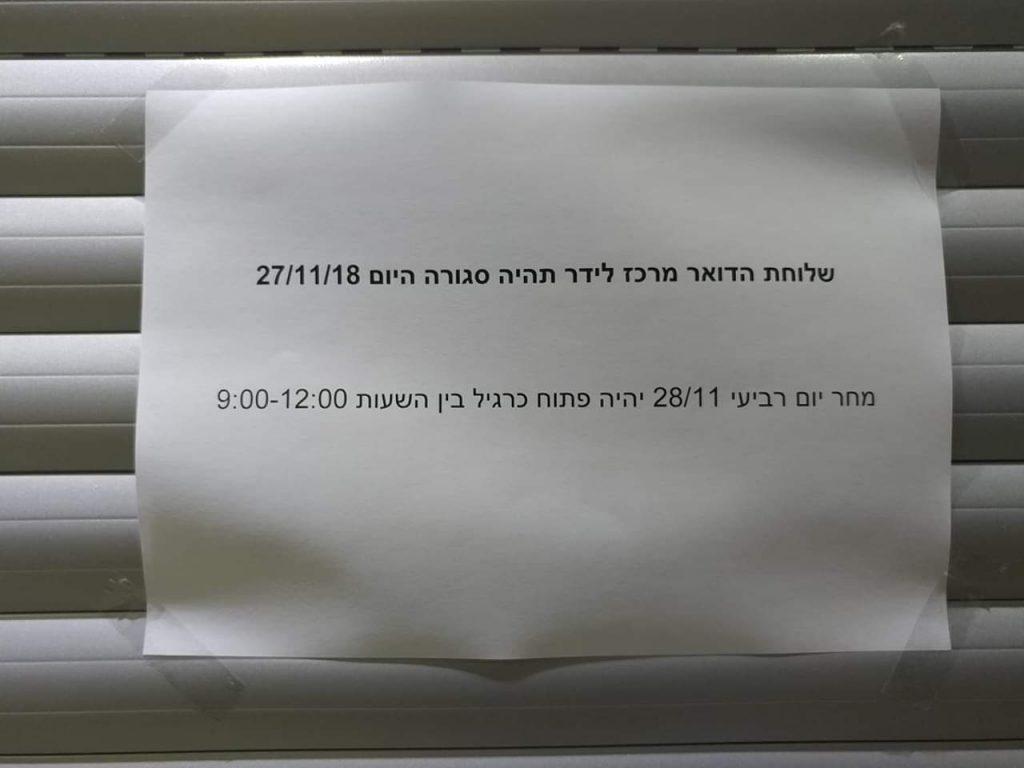סניף הדואר בגני תקווה