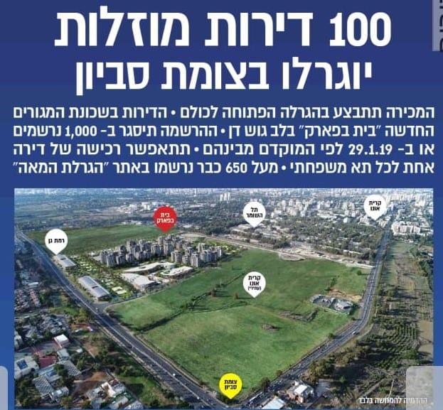 בית בפארק באור יהודה