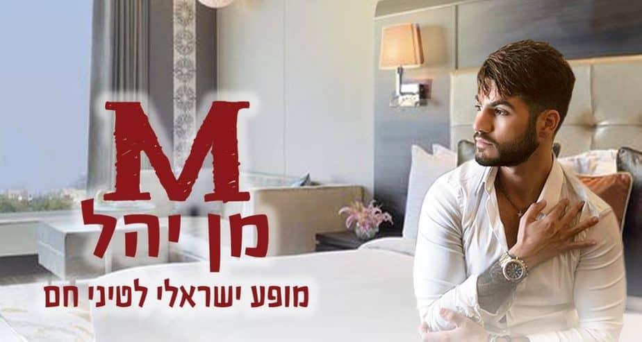 מן יהל מופע ישראלי לטיני חם. באדיבות מסטיק שיווק והפקות