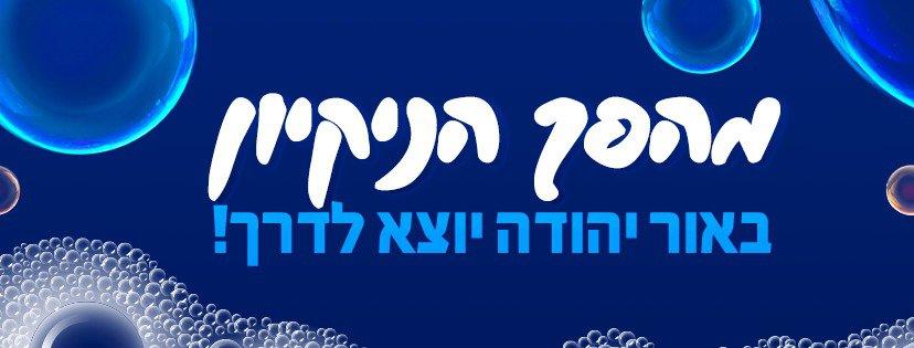 מהפך הניקיון באור יהודה