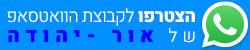 וואטסאפ אור יהודה