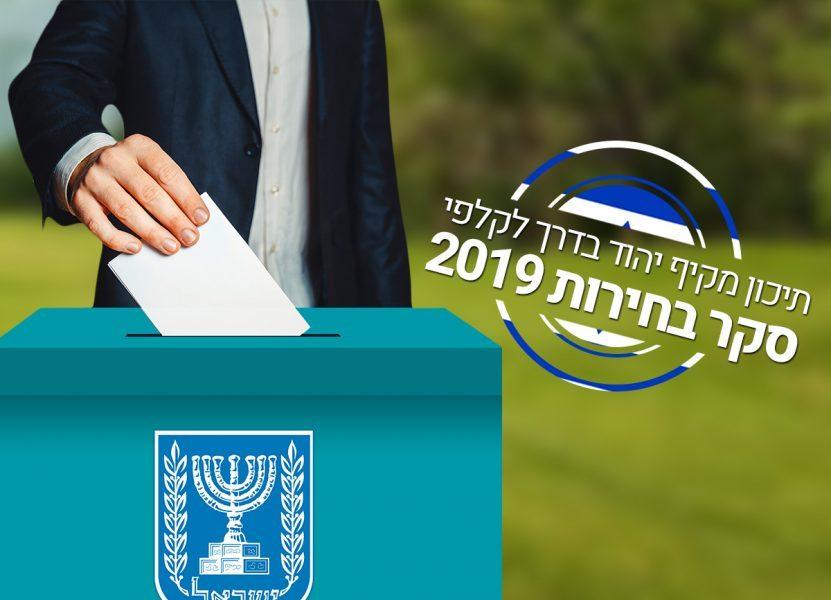 תלמידי תיכון מקיף יהוד - בוחרים