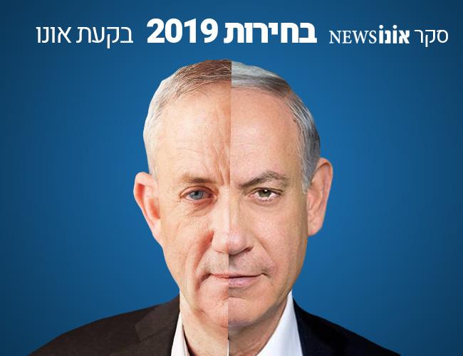 סקר בחירות 2019