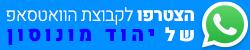 וואטסאפ יהוד מונוסון