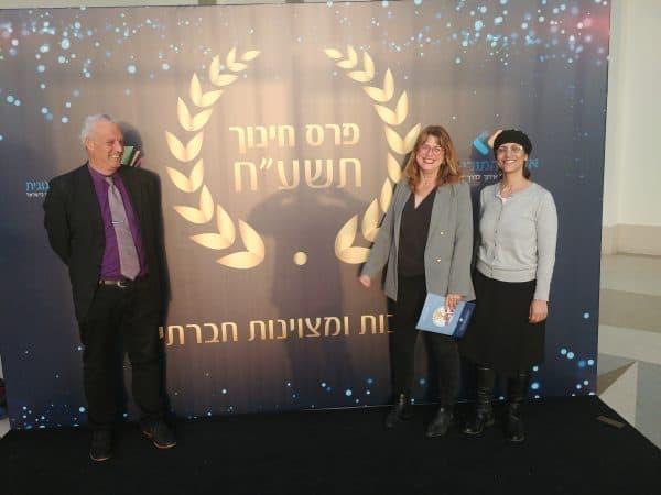 פרס החינוך של ארגון המורים