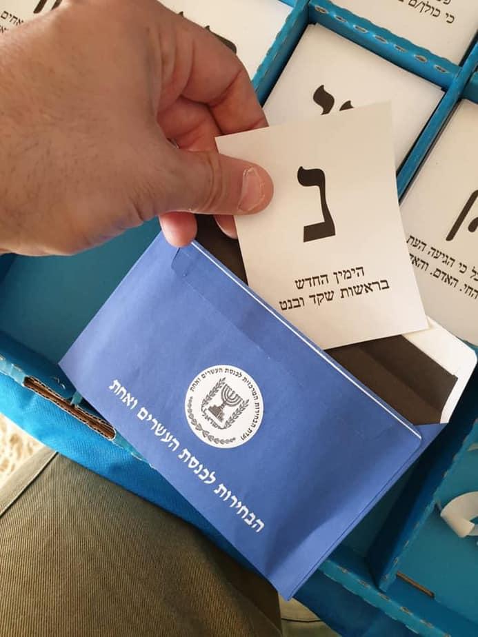 בחירות בגבעת שמואל