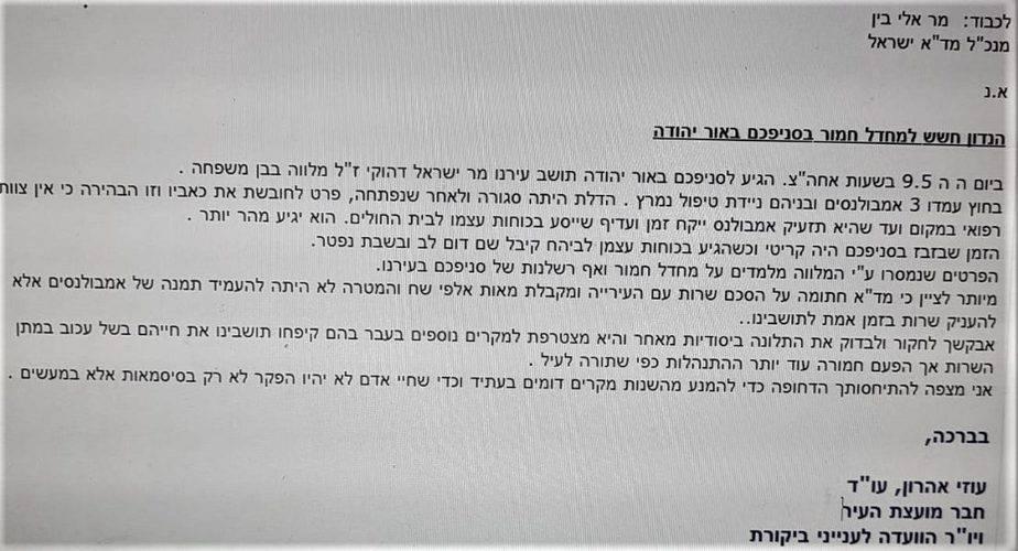 מכתב מותו של תשוב אור יהודה