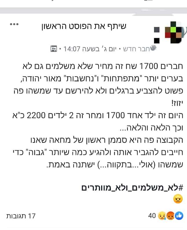 מחאת ההורים באור יהודה