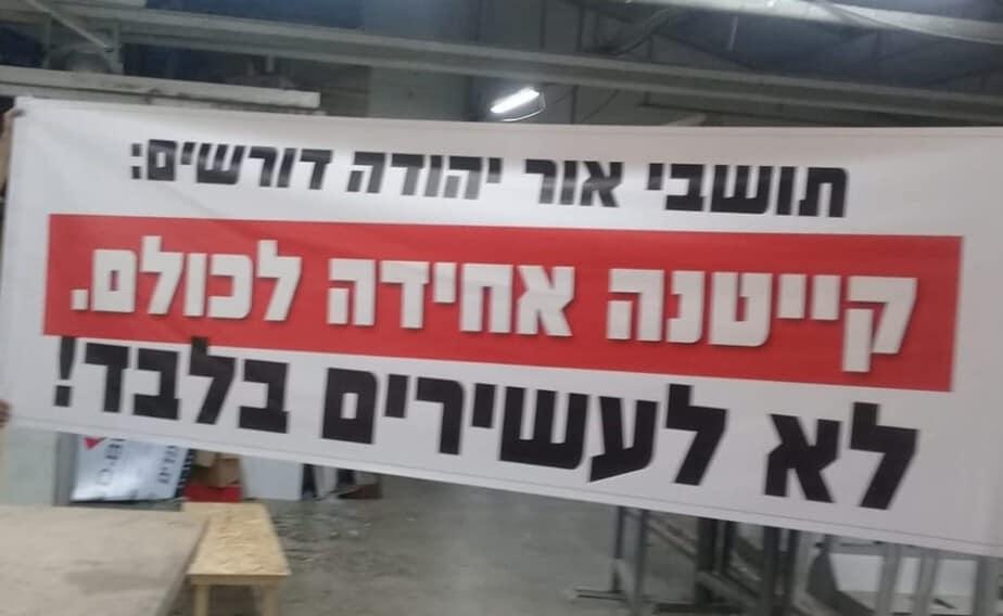 מחאה הורים באור יהודה