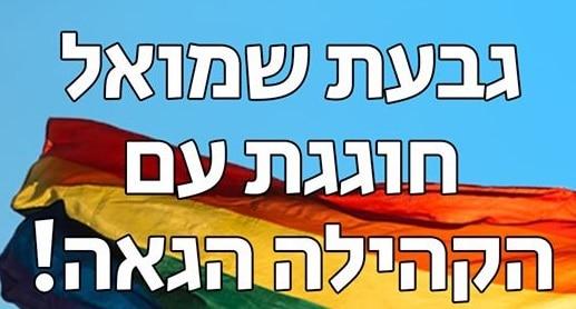 אירוע גאווה בגבעת שמואל
