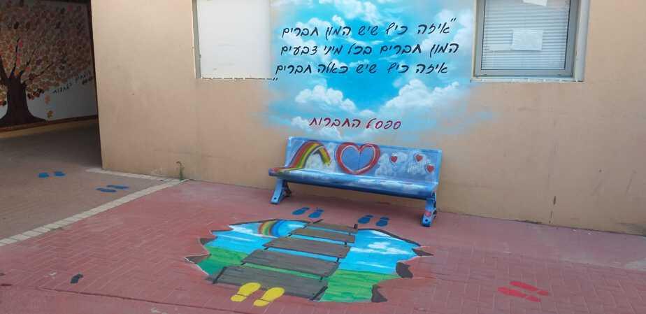 ספסל החברות באור יהודה