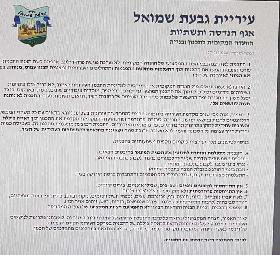 תוגנית התחדשות עירונית גבעת שמואל