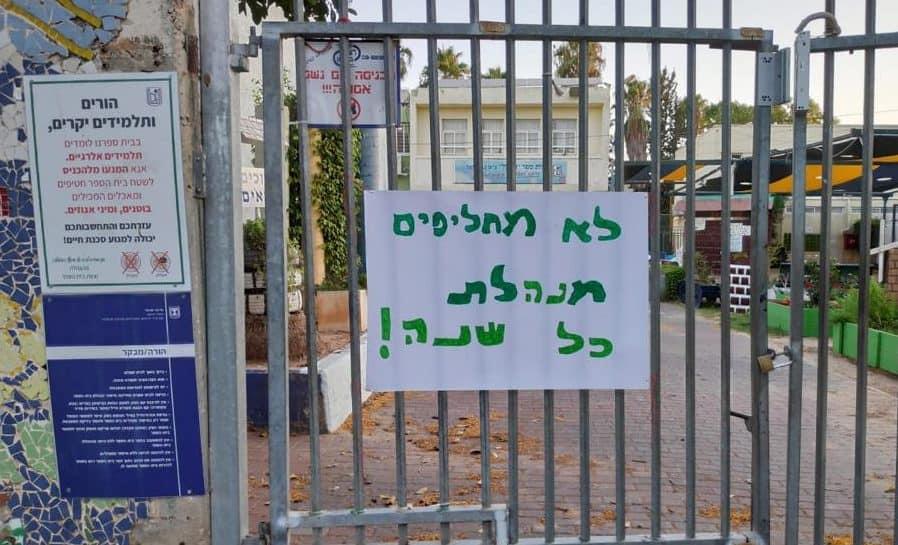 הפגנה בבית ספר הרצל